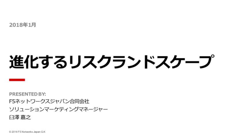Webセミナー「進化するリスク ランドスケープ」