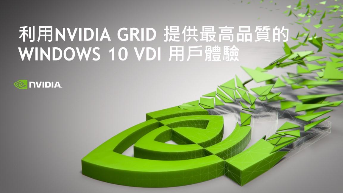 利用NVIDIA GRID 提供最高品質的 Windows 10 VDI 用戶體驗