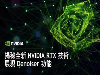 揭秘全新 NVIDIA RTX 技術展現 Denoiser 功能