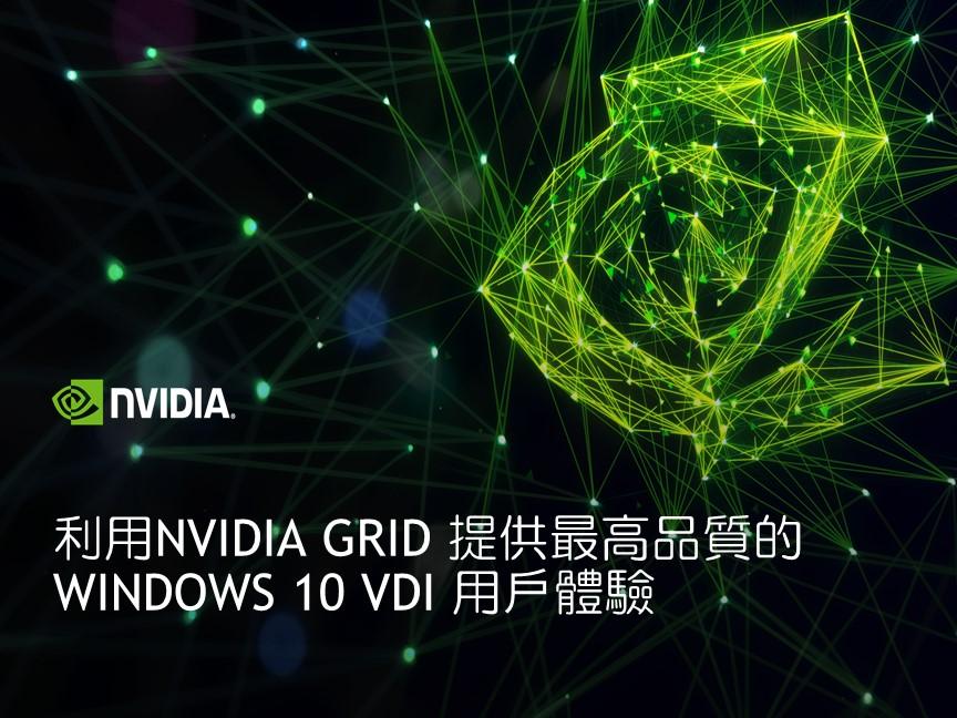 NVIDIA GRID 針對 3D VDI 的使用者提供更全方位 3D 專業軟體的解決方案