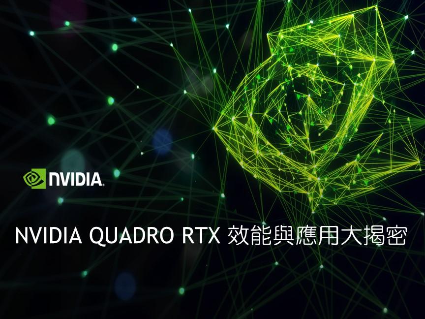 NVIDIA QUADRO RTX 效能與應用大揭密