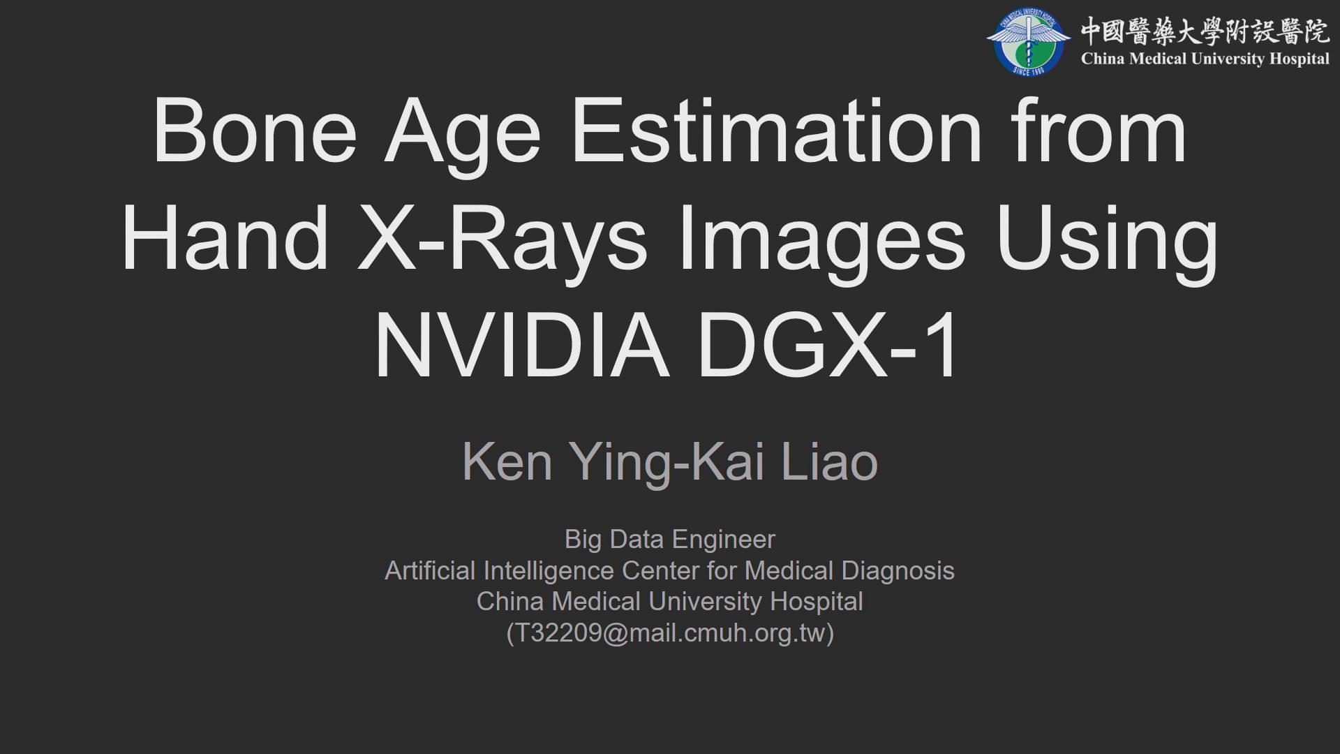 使用 NVIDIA DGX-1 開發手部 X 光影像之骨齡評估系統